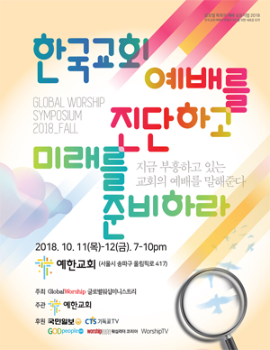 [서울] 글로벌 예배 심포지엄 2018