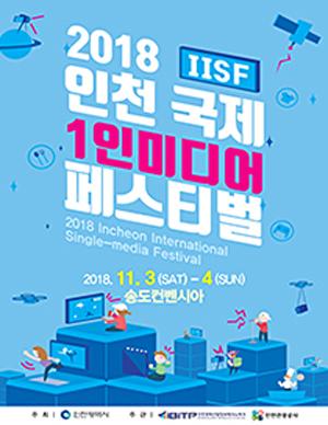 2018 인천 국제 1인미디어 페스티벌