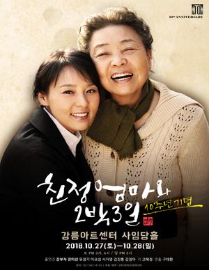[강릉] 연극 [친정엄마와 2박3일] 10주년