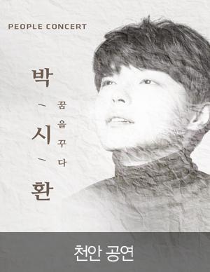 [천안] 피플콘서트 [박시환 전국투어]