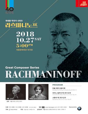 2018 위대한 작곡가 시리즈 '라흐마니노프'