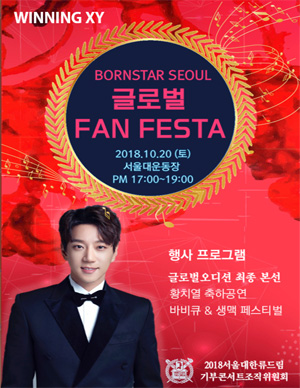 Bornstar seoul 글로벌 팬 페스타