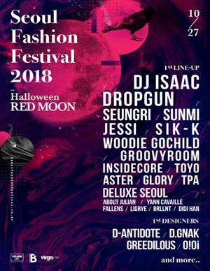 할로윈 레드문: 서울 패션 페스티벌 2018
