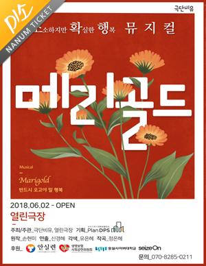 [미소티켓] [서울] 소확행뮤지컬 [메리골드]