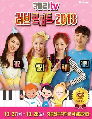 [강릉] 캐리TV <러브콘서트> 2018