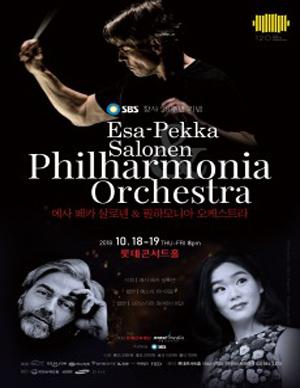 에사 페카 살로넨 & 필하모니아 오케스트라 (협연 : 에스더 유)