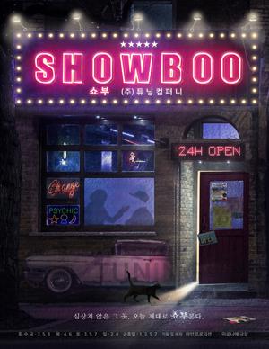 SHOW BOO 쇼부
