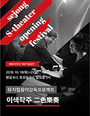 세종S씨어터개관기념공연 뮤지컬음악감독프로젝트<이색락주>