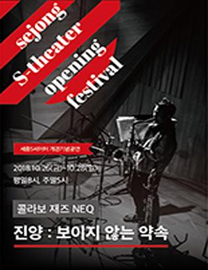 세종S씨어터 개관기념공연 콜라보 재즈 <진양>