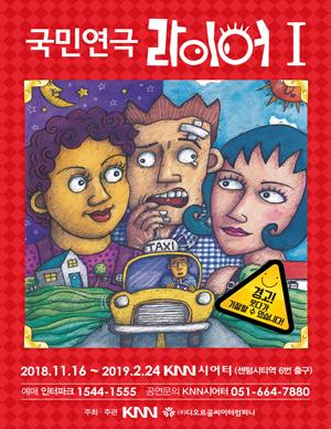 [부산] 국민연극 라이어 1탄
