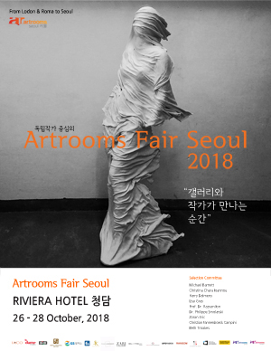 아트룸스 페어 서울 2018