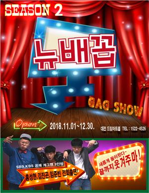 [대전] 코믹쇼 뉴배꼽