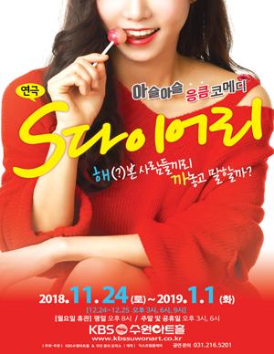 [수원] 연극 [S다이어리]