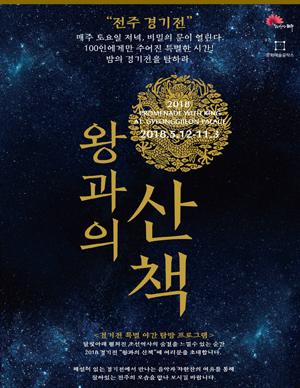 [전주] 2018년 경기전 왕과의 산책