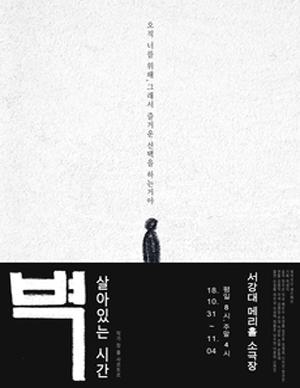연극 [벽]