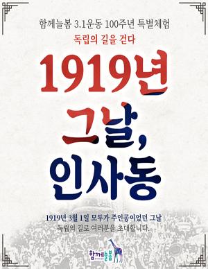 [함께늘봄]1919년 그날, 인사동