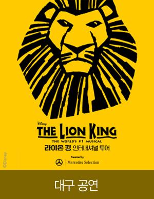 뮤지컬 라이온 킹 인터내셔널 투어-대구(Musical The Lion King)