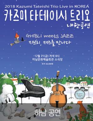 [하남] 2018 카즈미 타테이시 트리오 내한공연