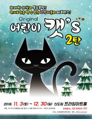 [신도림] 가족뮤지컬 [어린이 캣's-2탄]