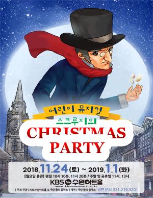 [수원] 어린이 뮤지컬 [스크루지의 크리스마스 파티]