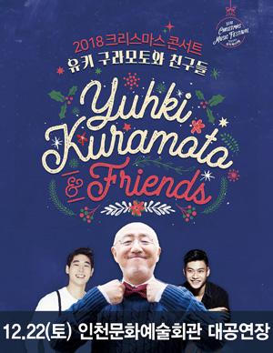 [인천] 2018 크리스마스 콘서트 유키 구라모토와 친구들