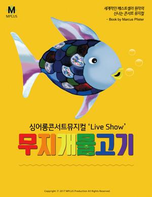 [창원] 싱어롱 콘서트 뮤지컬 'Live Sh