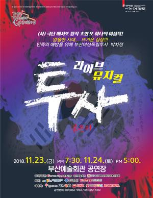 [부산] 라이브뮤지컬[투사]