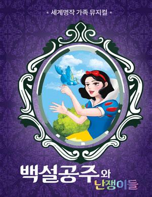 [원주] 어린이뮤지컬 [백설공주]