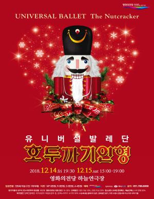 [부산]유니버설발레단 [호두까기인형]
