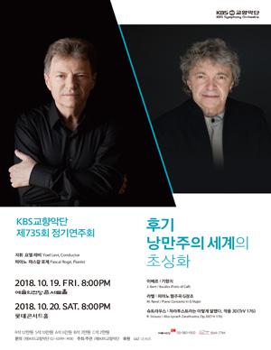 (재)KBS교향악단 제735회 정기연주회