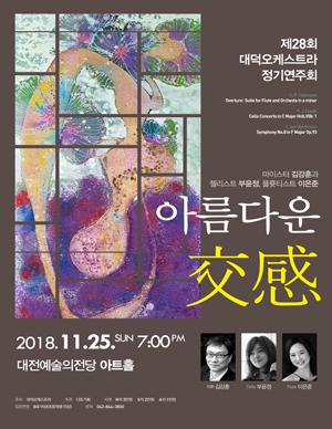 [대전] 대덕오케스트라 제28회 정기연주회