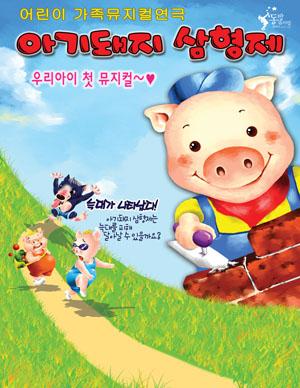 어린이 뮤지컬 [아기돼지 삼형제]