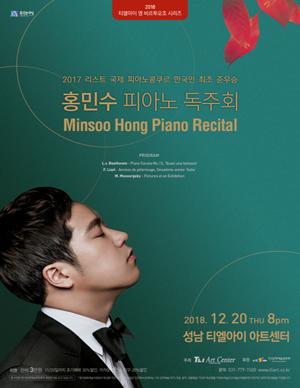 [성남] 홍민수 피아노 독주회