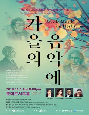 강남심포니오케스트라 제78회 정기연주회-가을의
