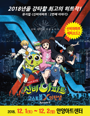 [안양] 어린이뮤지컬 신비아파트 2 EPISODE
