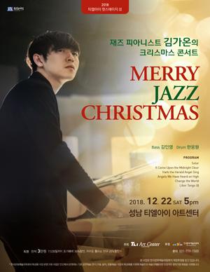 [성남] 재즈피아니스트 김가온의 크리스마스 콘서트