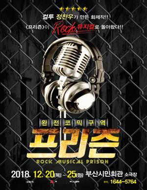 [부산] 컬투 정찬우의 코믹뮤지컬[프리즌]