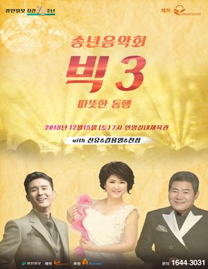 [안양] 빅3 송년콘서트 - 동행