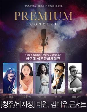 [청주 / 비지정석] 더원, 김태우 콘서트