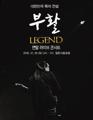 2018 [부활] 연말 콘서트