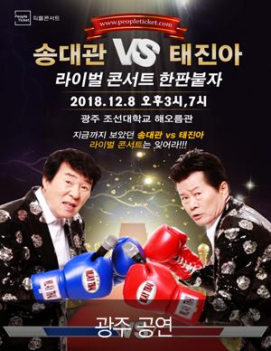 [광주] 2018 송대관VS태진아 라이벌콘서트