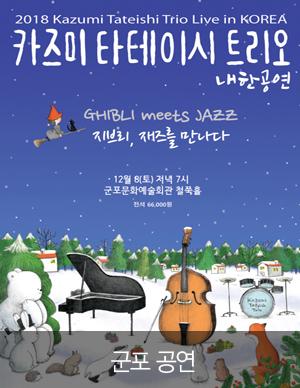 [군포] 2018 카즈미 타테이시 트리오 내한공연