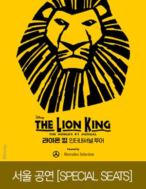 [서울] [Special Seats] 뮤지컬 라이온 킹 인터내셔널 투어(Musical The Lion King)