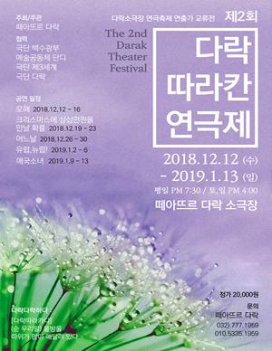 [인천] 다락따라칸 연극제