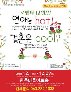 [전주 한옥마을아트홀] 연극 연애는 Hot!