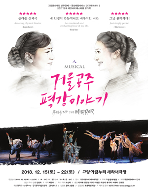 [고양] 뮤지컬 [거울공주 평강이야기]