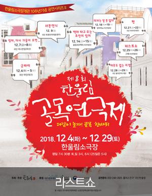 [대구] 2018 한울림 골목연극제 - 라스트쇼
