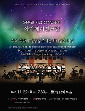 아가페미션코랄 제24주년 기념 정기연주회