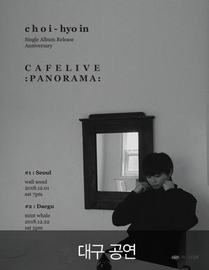 [대구] 최효인 카페 라이브