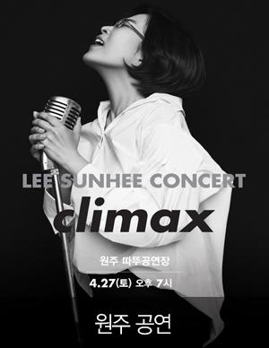 이선희 콘서트 [Climax]